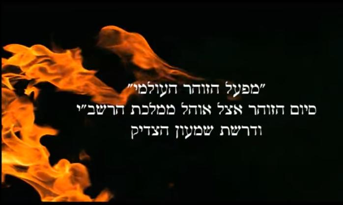 מפעל הזוהר העולמי- סיום הזוהר אצל אוהל ממלכת הרשבי