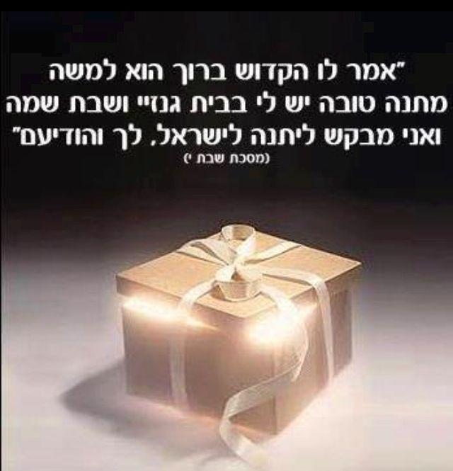 שבת- מתנה מבית גנזי הקבה