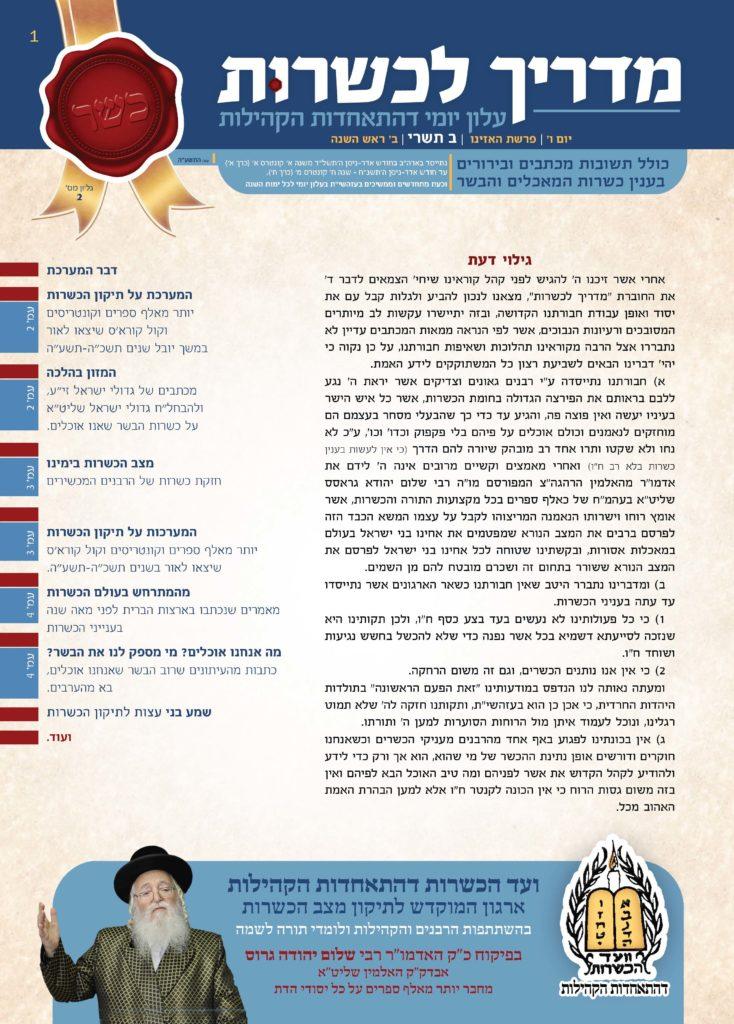 alon-kashrut2_Page_1