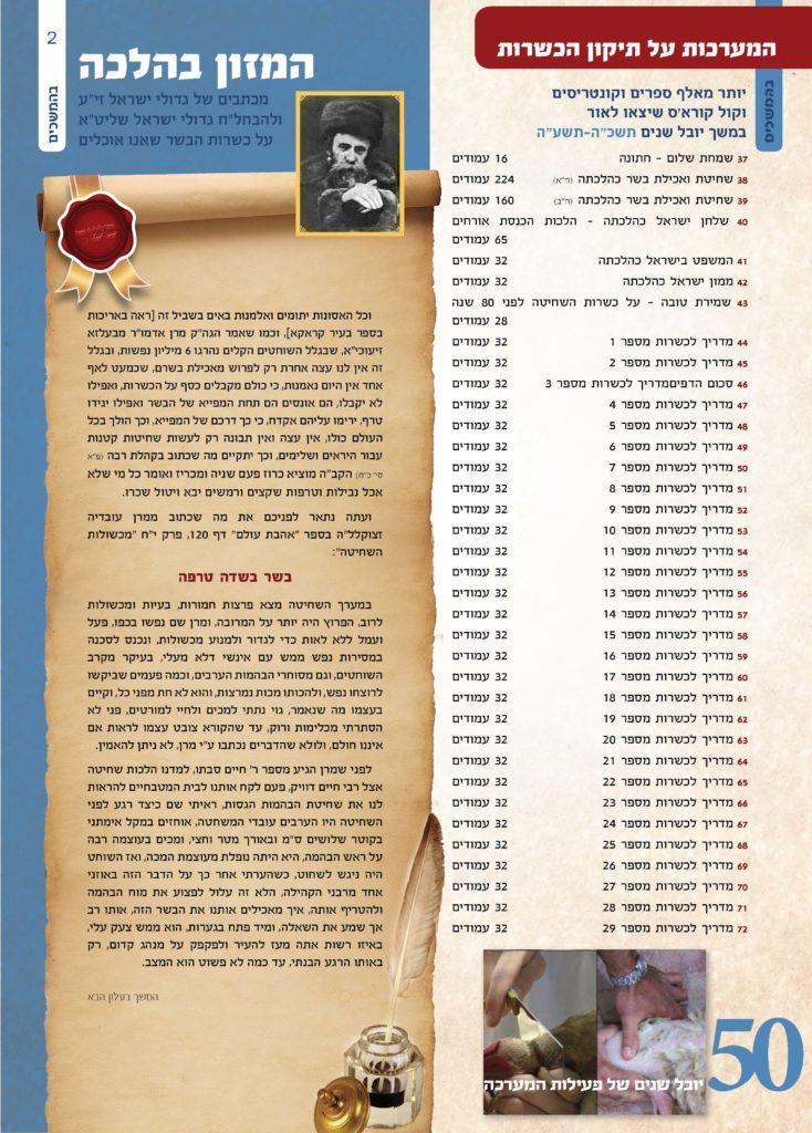 alon-kashrut2_Page_2